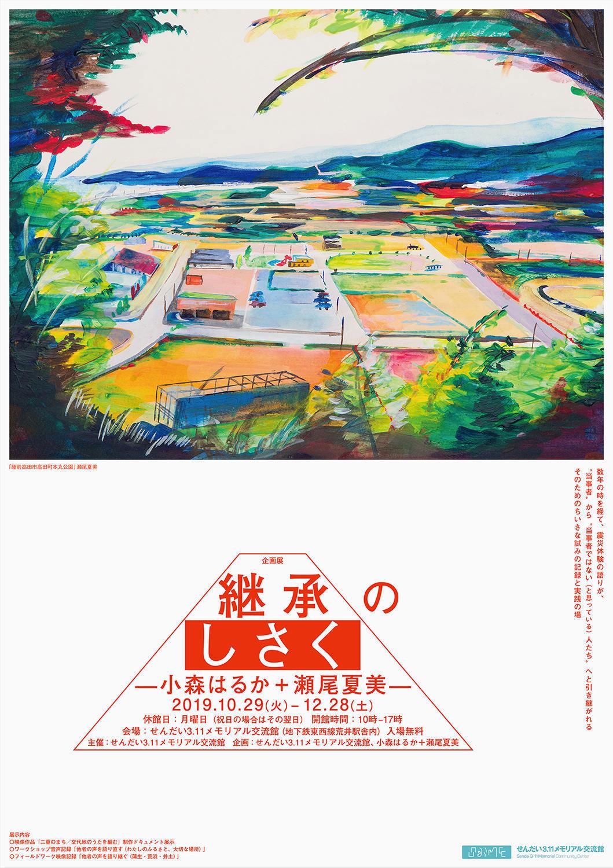 以简朴图形与文字创造设计感,佐藤丰的海报设计作品