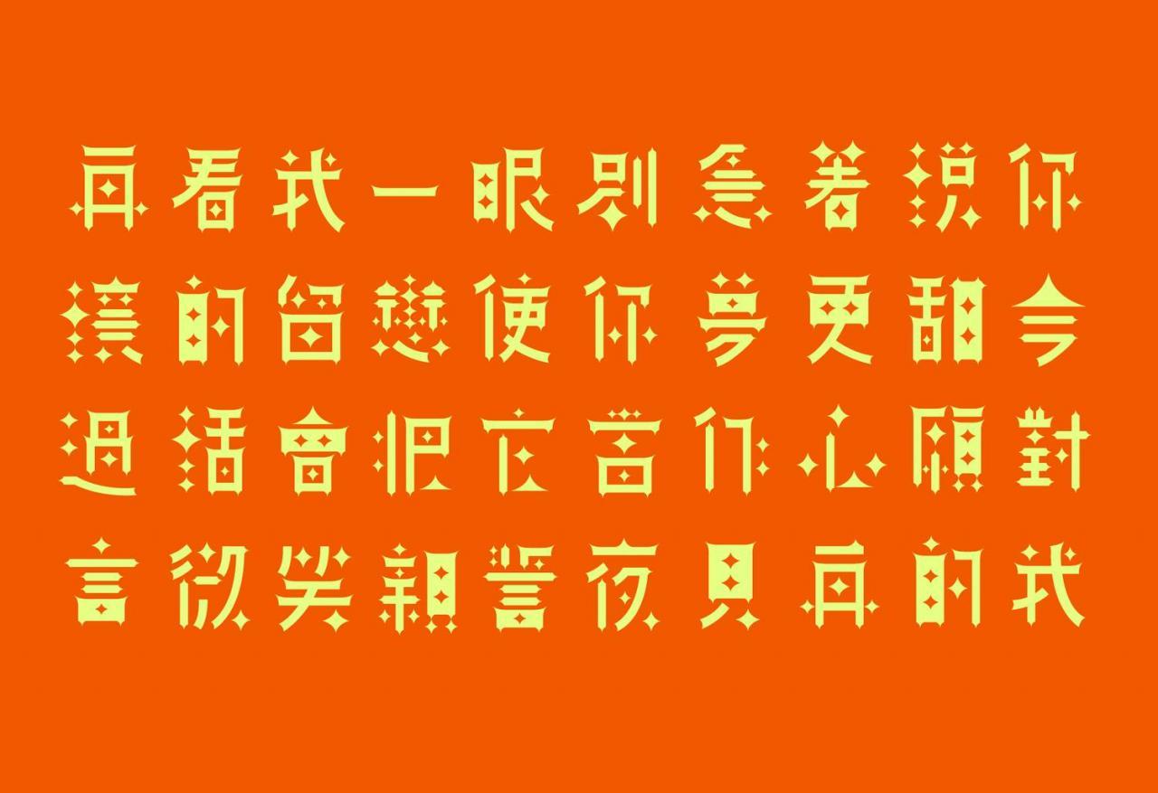 他的作品在版式、字体及动效方面都很优秀