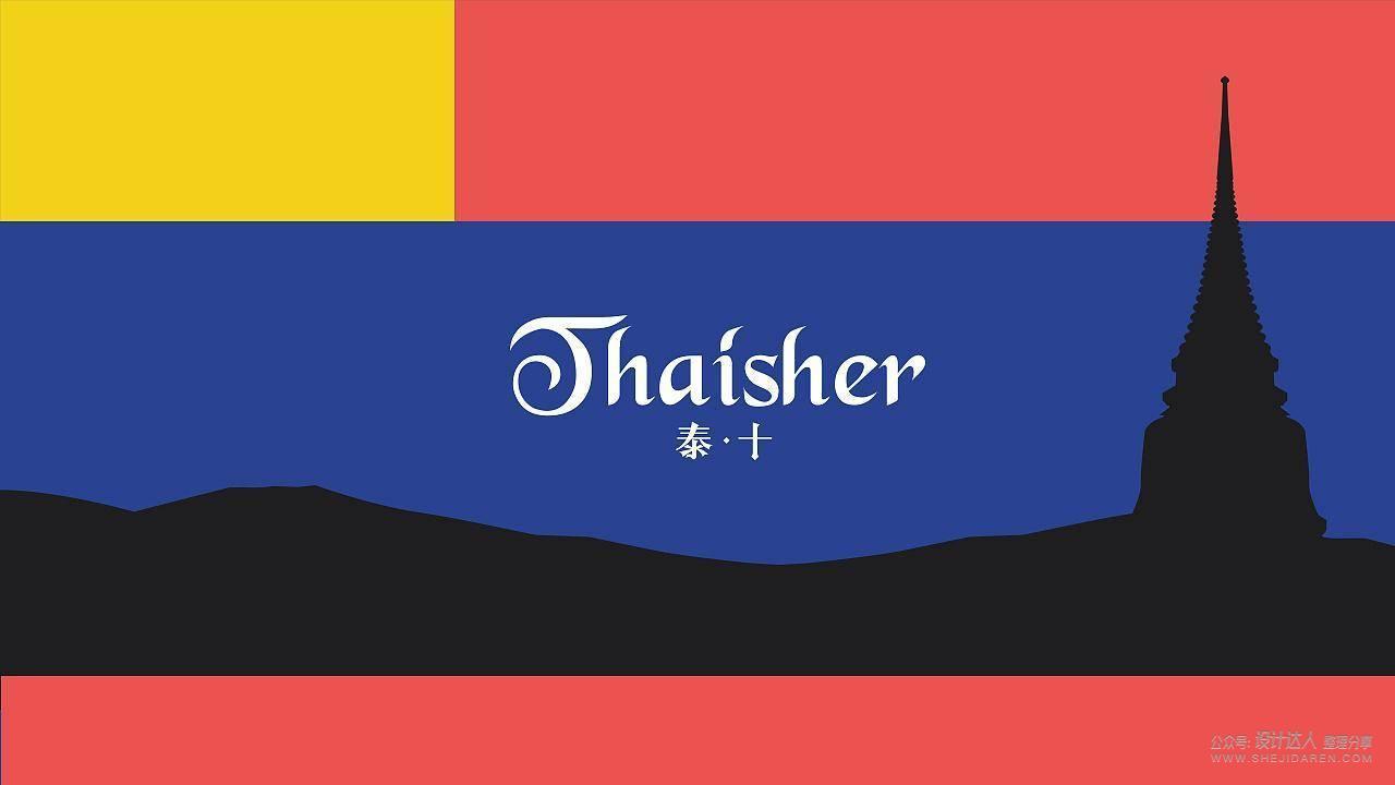 高级感配色!泰式茶餐厅品牌视觉延展设计欣赏