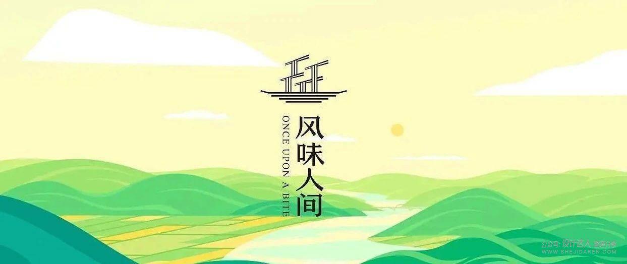 美味的扁平风插画动效,《风味人间》第2季宣传动画片