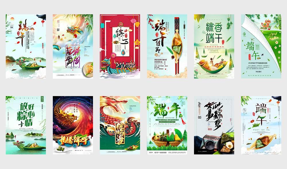 50张粽香四溢的端午节海报素材