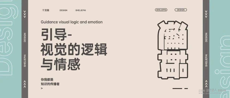 引导-视觉的逻辑与情感