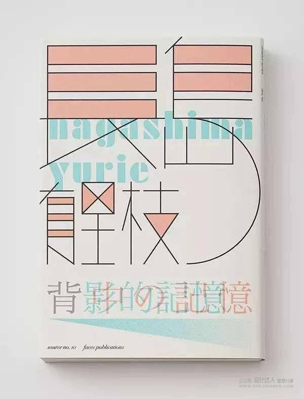 创意中文字体设计技法:几何造字