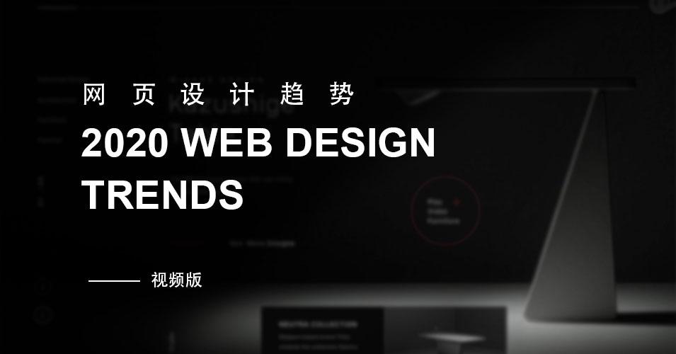 2020年网页设计趋势-视频版