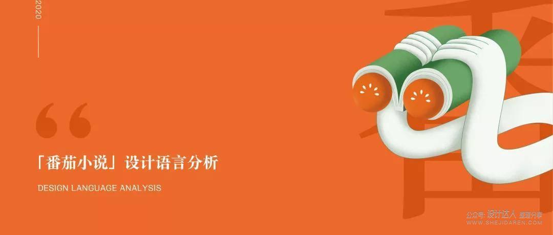 今日头条UED团队分享:番茄小说APP设计语言分析