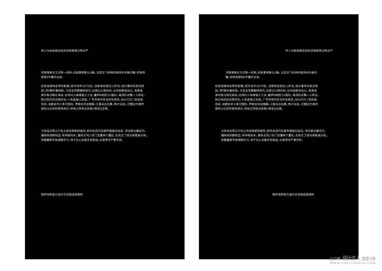 文字排版-从细节处出发