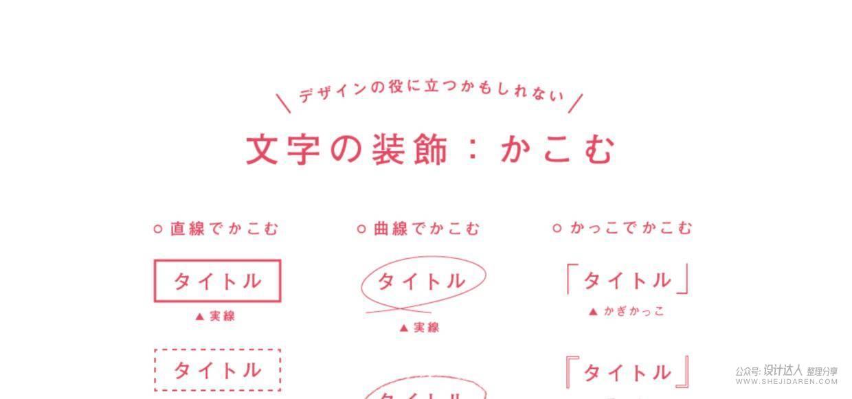 80个文字美化技巧,让你的手账设计更好看