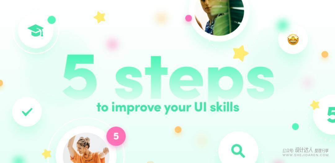 学会设计软件后,如何提高UI设计技能?