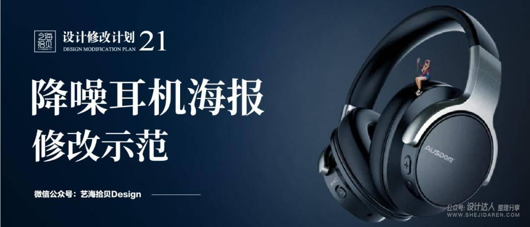 单调的耳机海报设计,如何增加设计感和丰富度?
