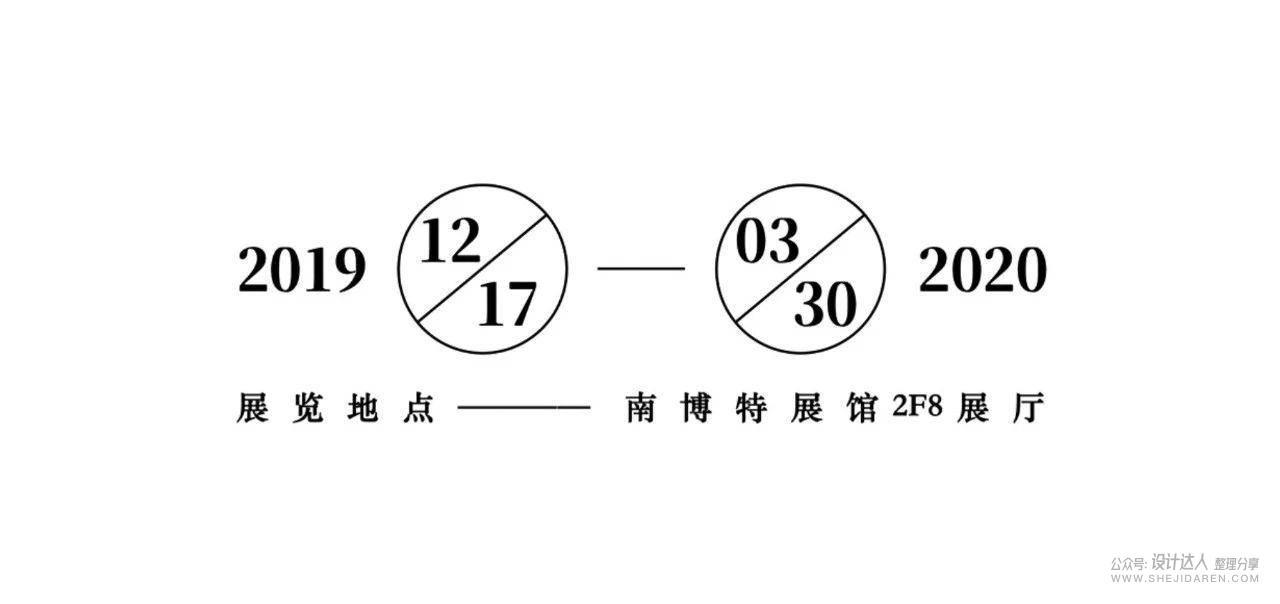 海报设计中的「日期」这样排版更有设计感