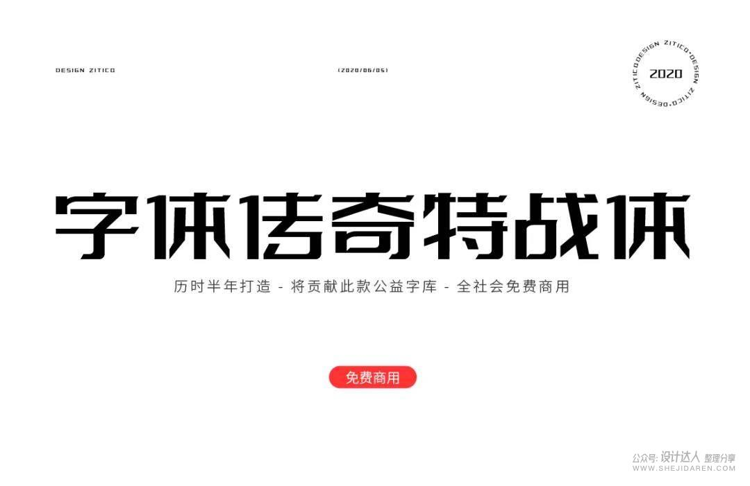 字体传奇特战体,一款微设计变形字体(免费商用)