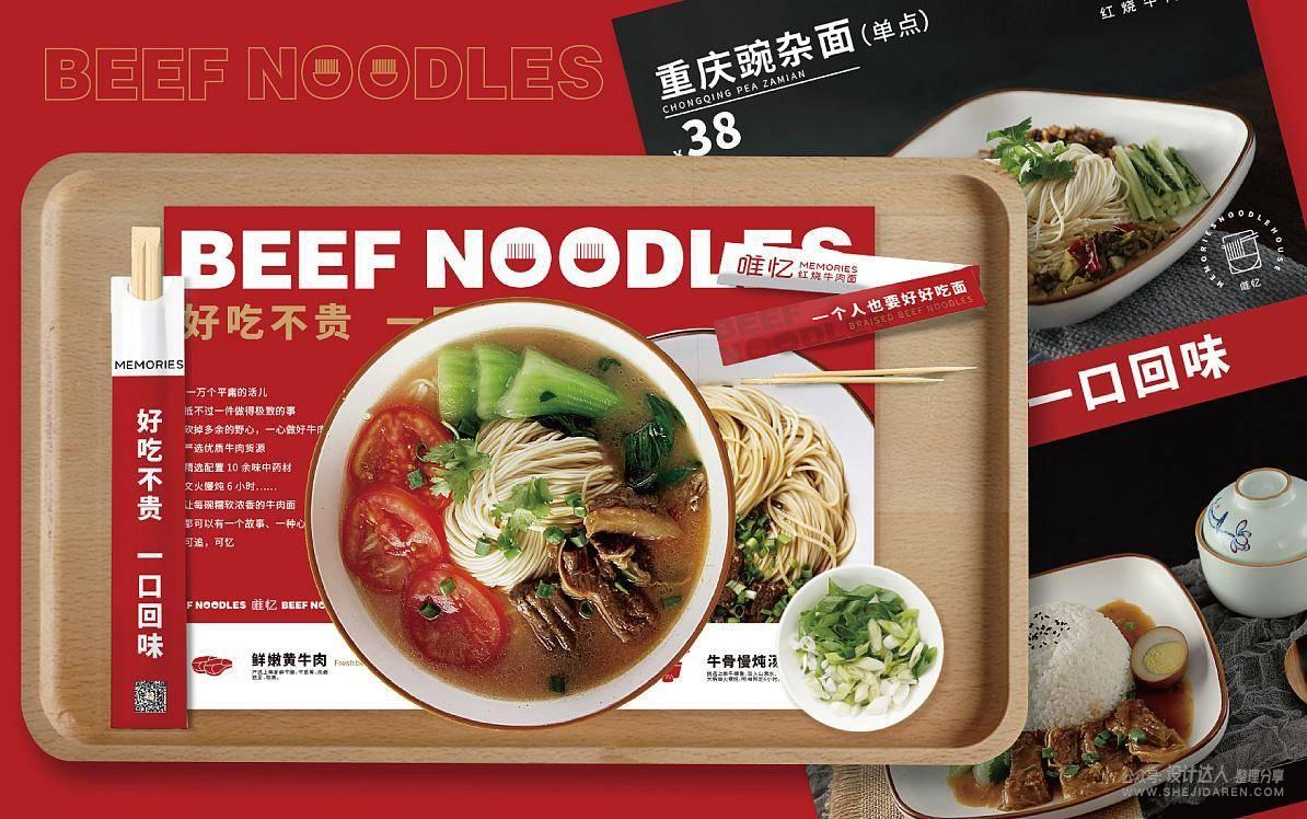 5组优秀的国内餐饮品牌设计作品