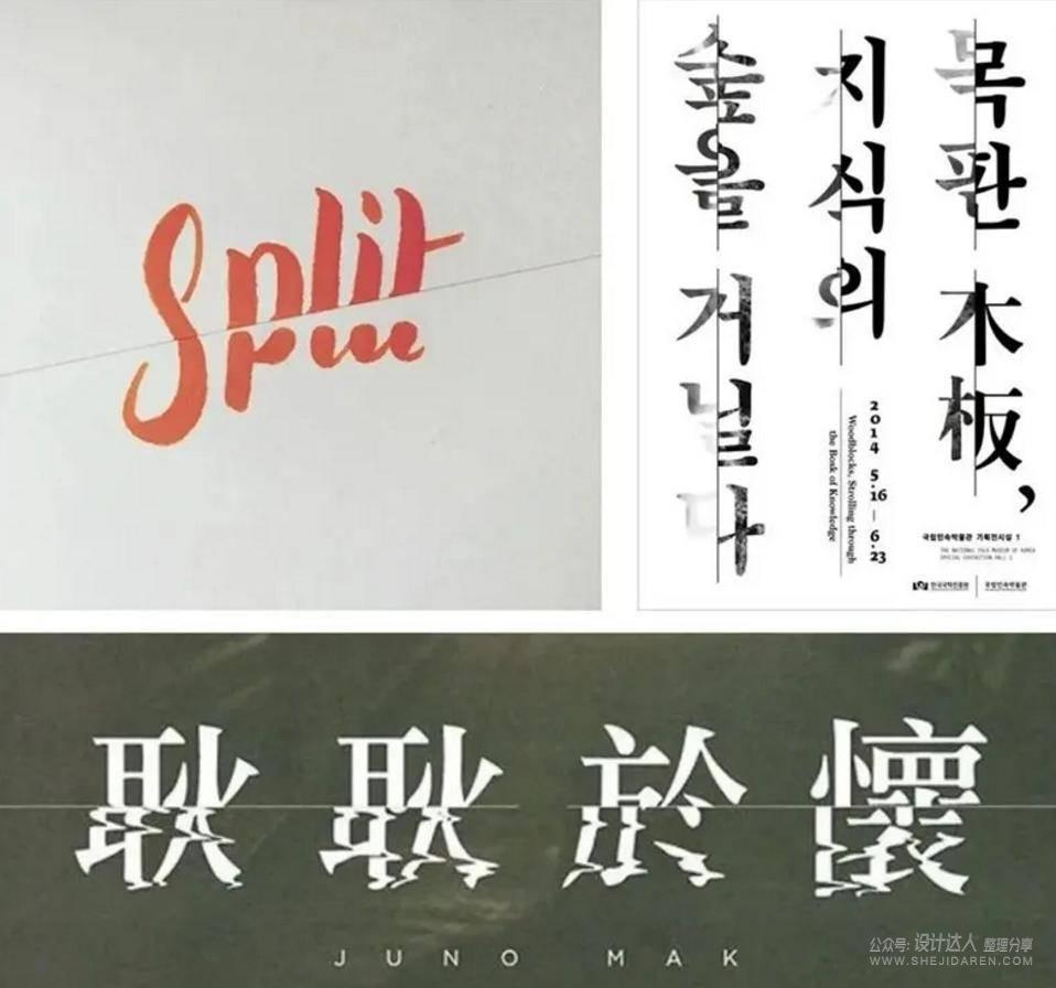 20个中文字体创意设计技法