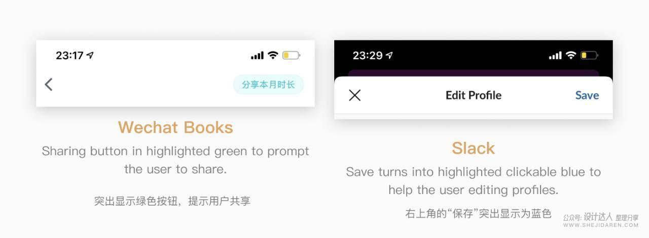顶部栏UI设计模式和规则,来自研究100多个app的结论