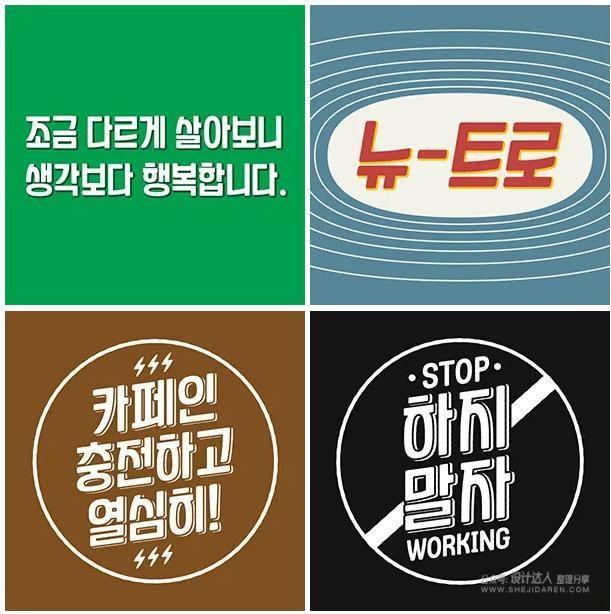 韩国免费字体YANGJI,做标题字、LOGO字体超好用!