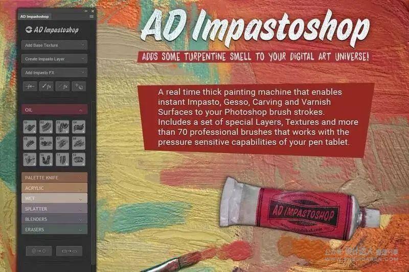PS厚涂绘画笔刷插件-样式丰富,功能齐全!