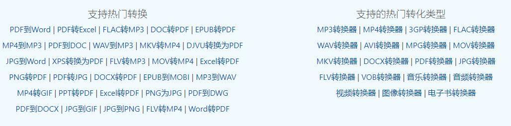 在线CDR转AI、EPS转JPG文件的格式转换工具