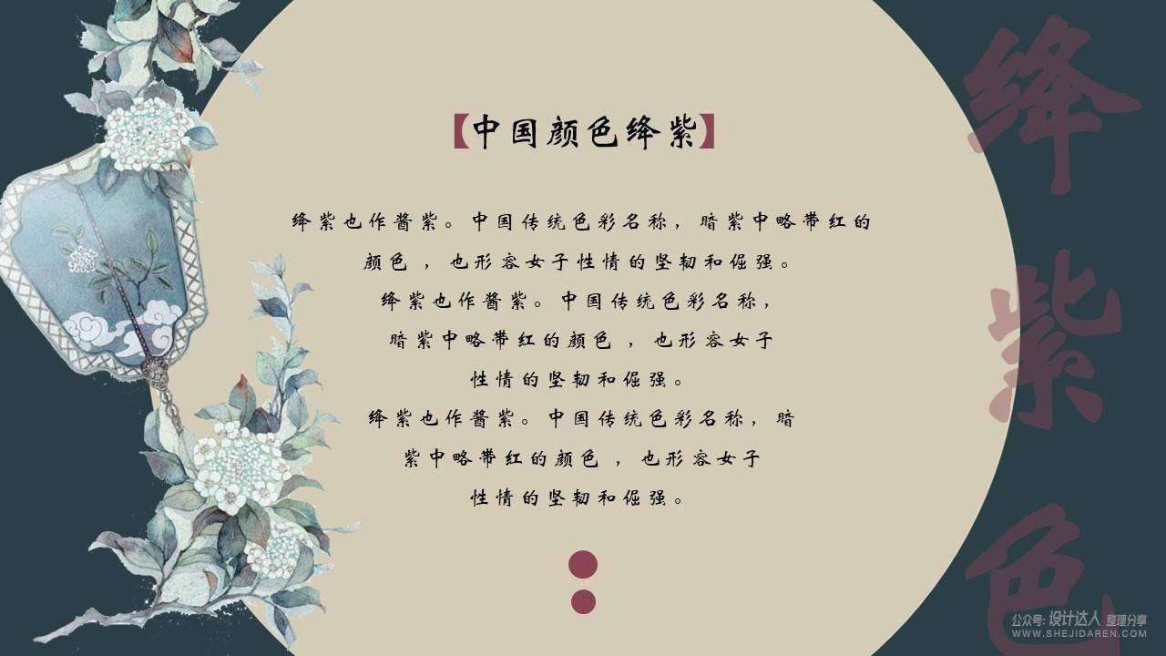 中国风浓郁的创意低饱和配色ppt