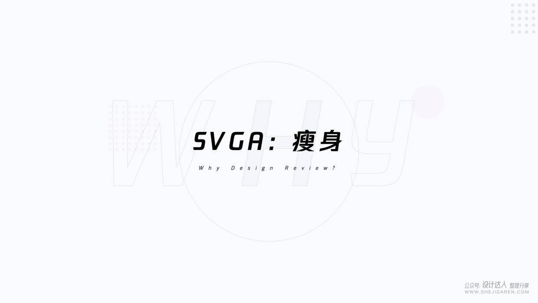 UI动效落地:Svga, Lottie, Apng及动效标注