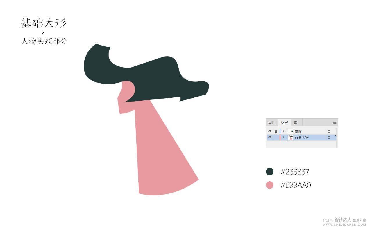 清新优雅的扁平化UI插画教程