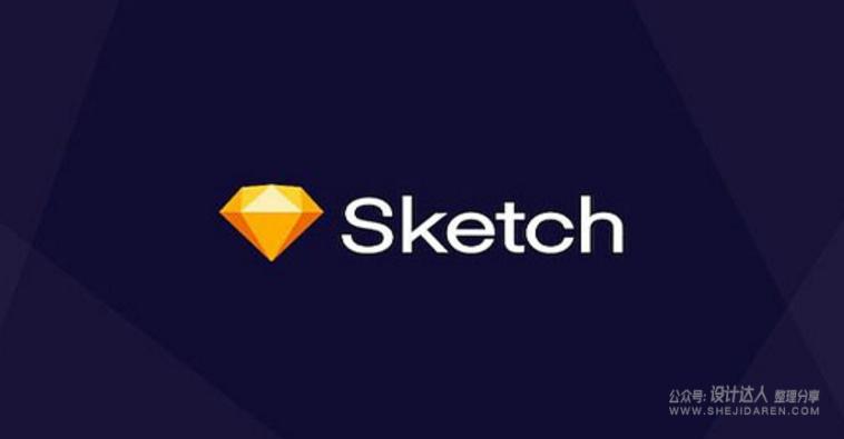 Sketch组件逻辑及应用(实操讲授)