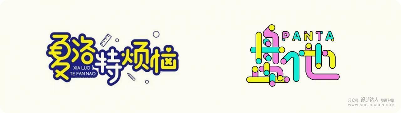 钢笔造字的创意玩法,快速设计创意字体