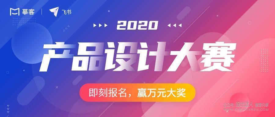 你有创意我有奖!摹客x飞书2020产品设计大赛邀你来战