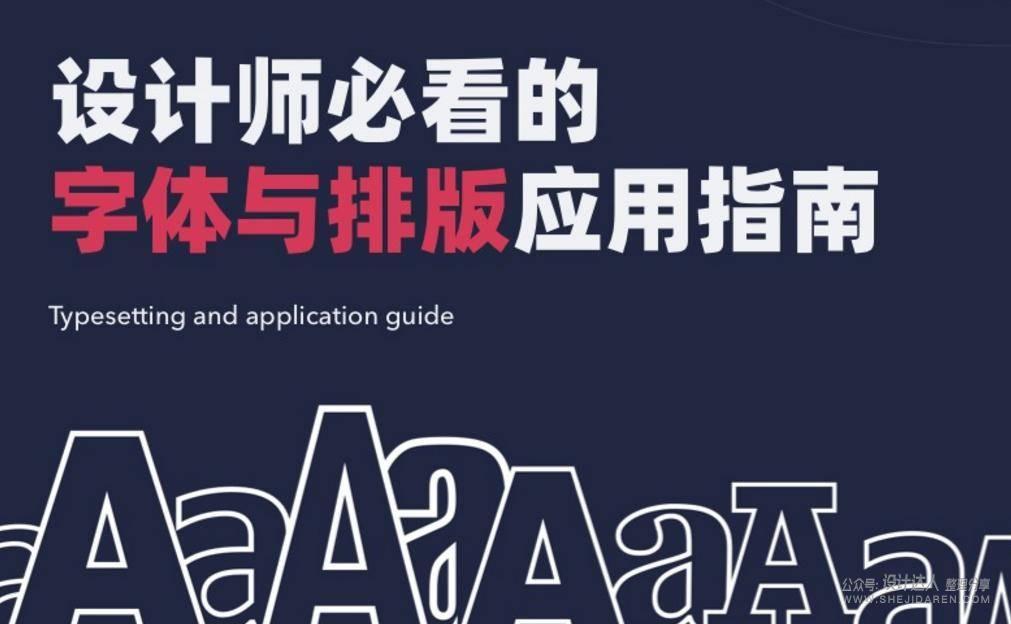 适合WEB和APP设计的字体与排版指南