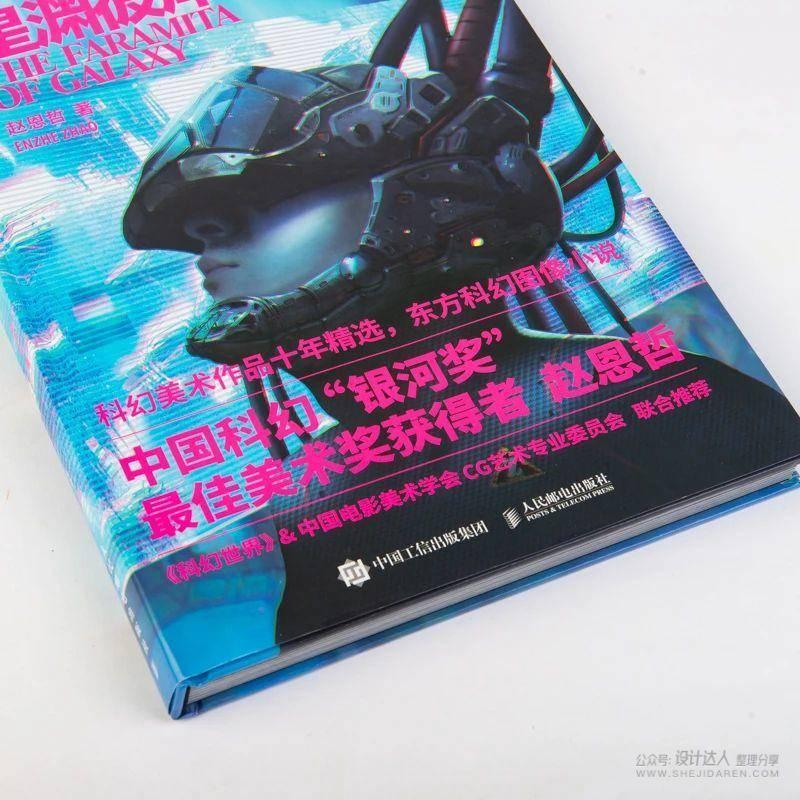 【送书活动】COOL! 东方科幻大作《星渊彼岸》画集