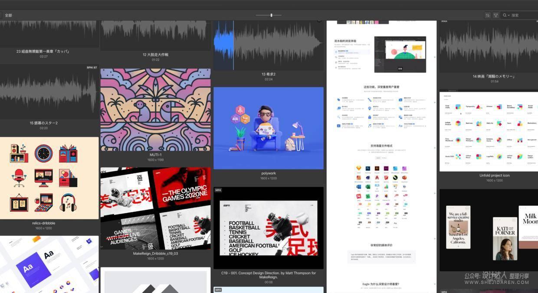 【限时】设计师素材管理工具Eagle福利来了!