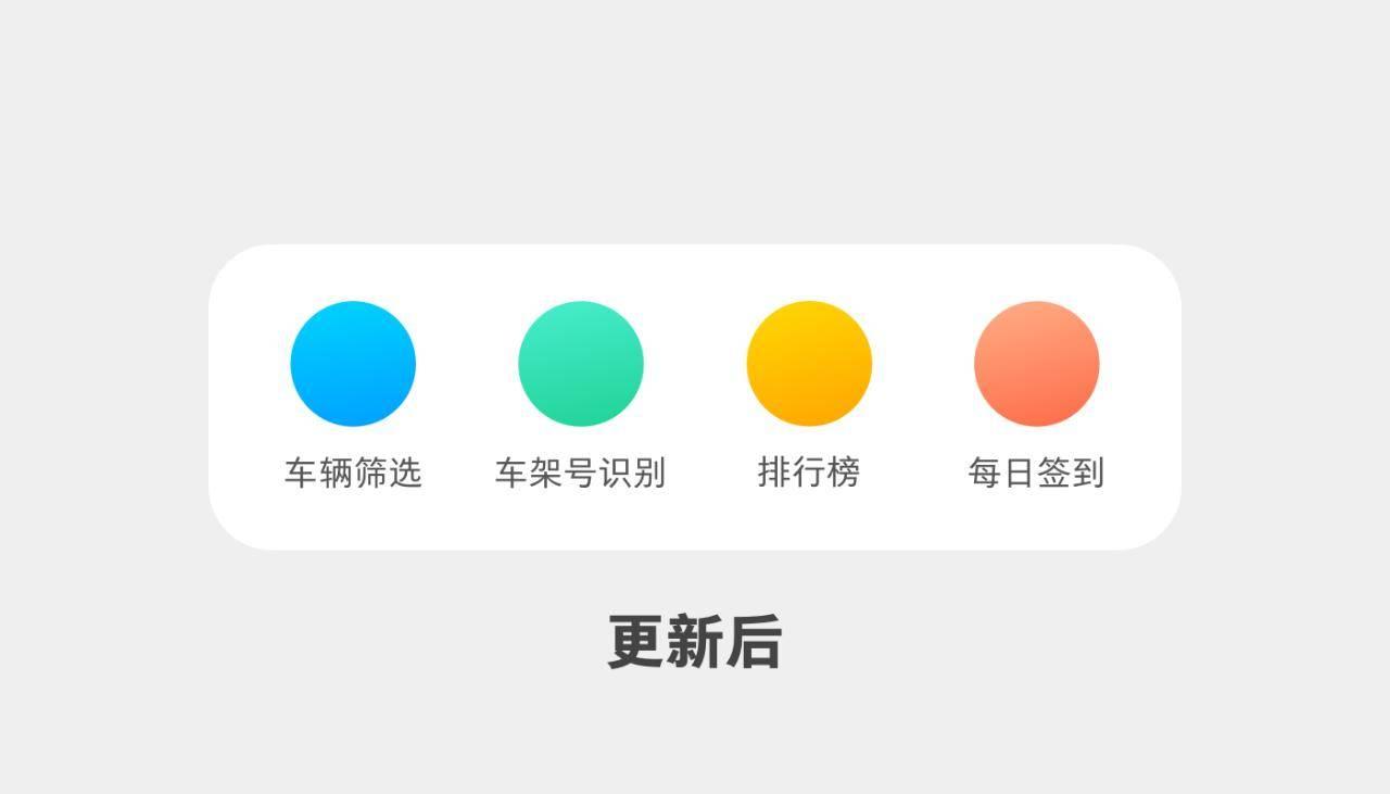图标配色千万不要吸取别人的颜色!