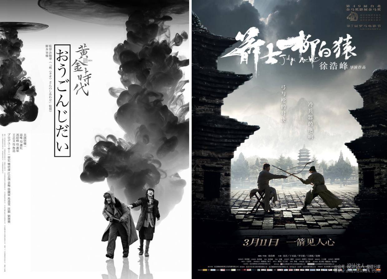 电商设计 VS 中国风