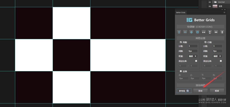 PS辅助线插件Better Grids,快速创建标准网格系统
