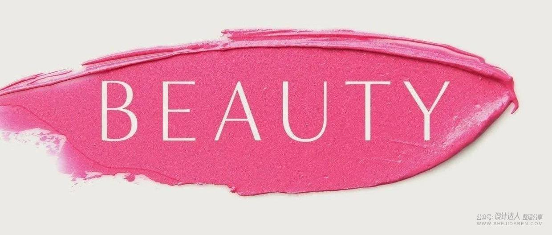 那些字体合适高真个美妆品牌?
