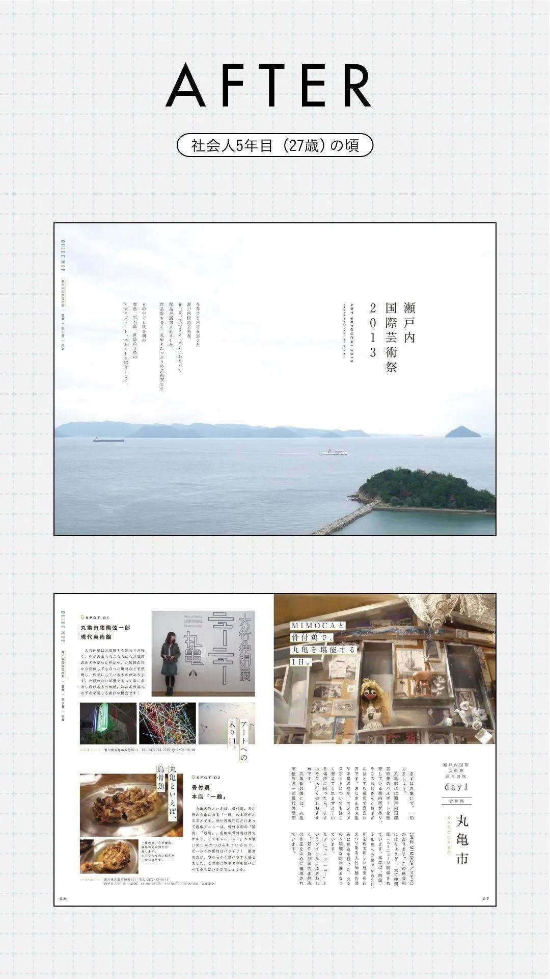 日本版式设计改稿经验分享