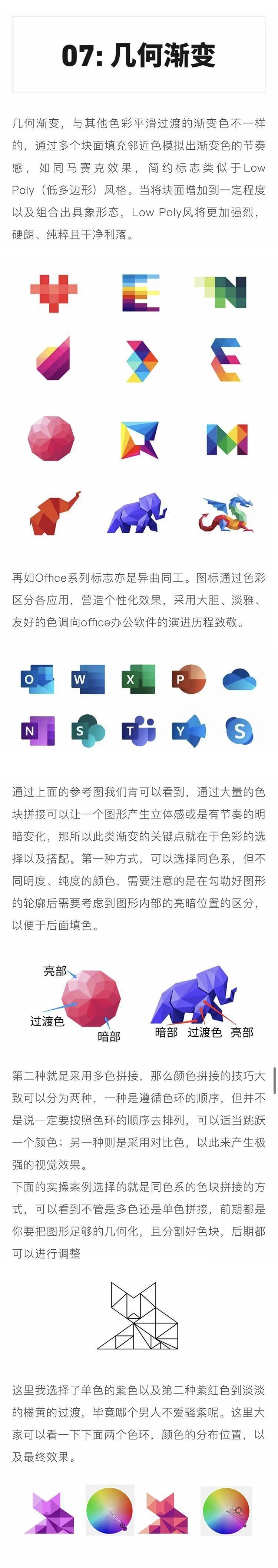九种LOGO的渐变设计技法