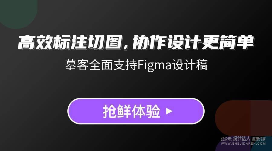 高端操作!Figma + 摹客打造实用设计平台