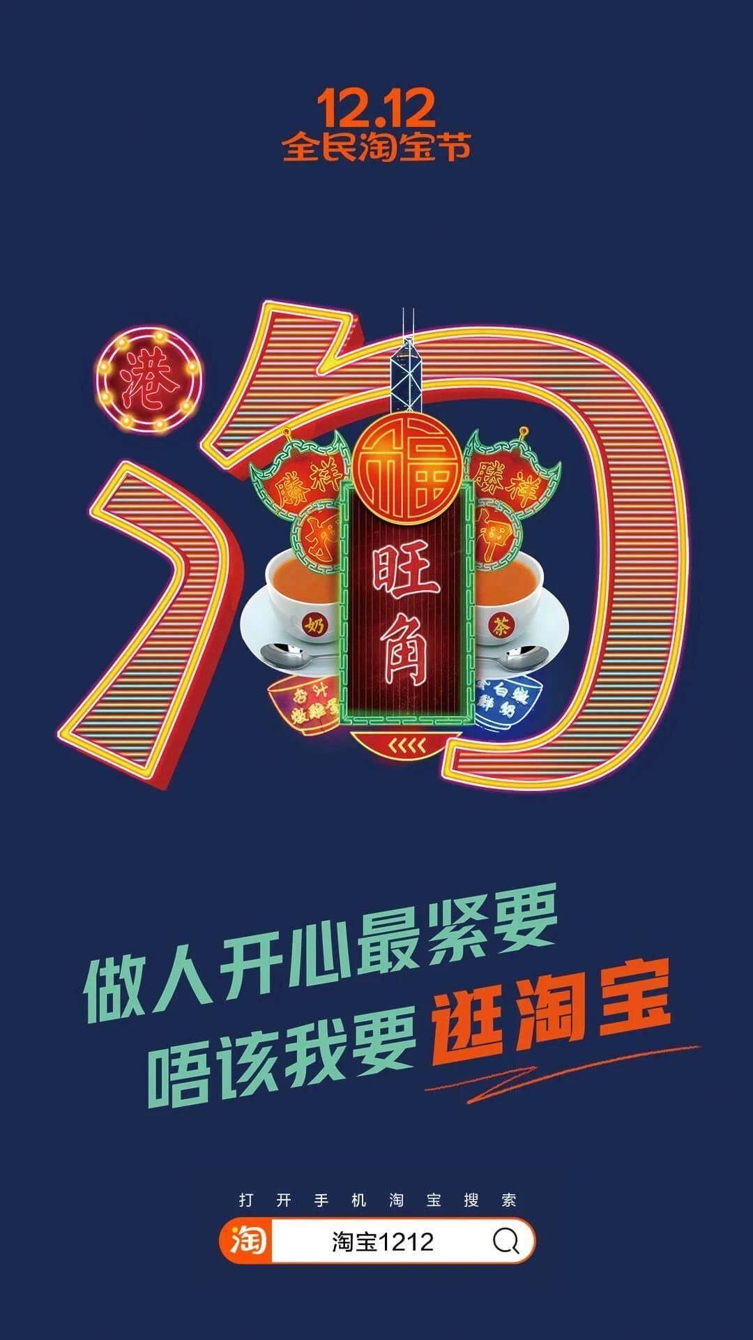 以中国34省市为主题,淘宝1212海报设计