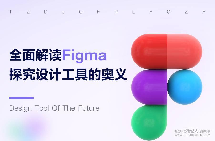 Figma 下一代UI设计神器