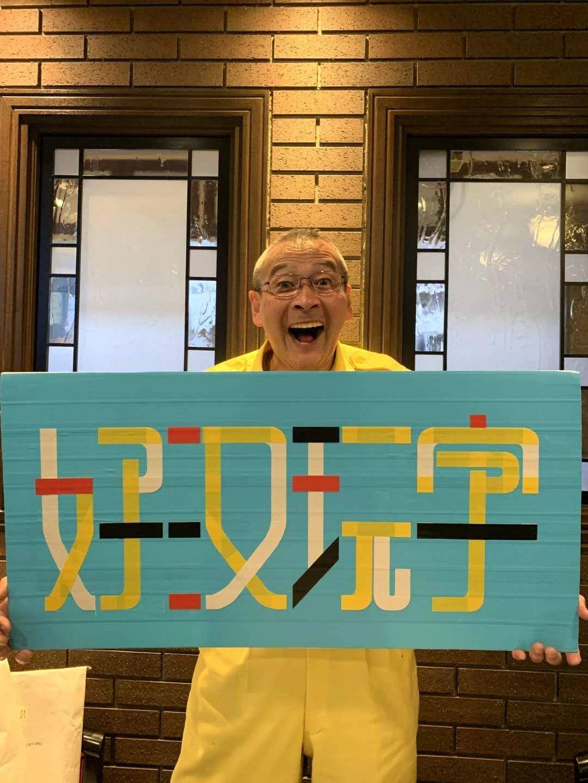 65岁保安大叔创作的字体,火遍全网!