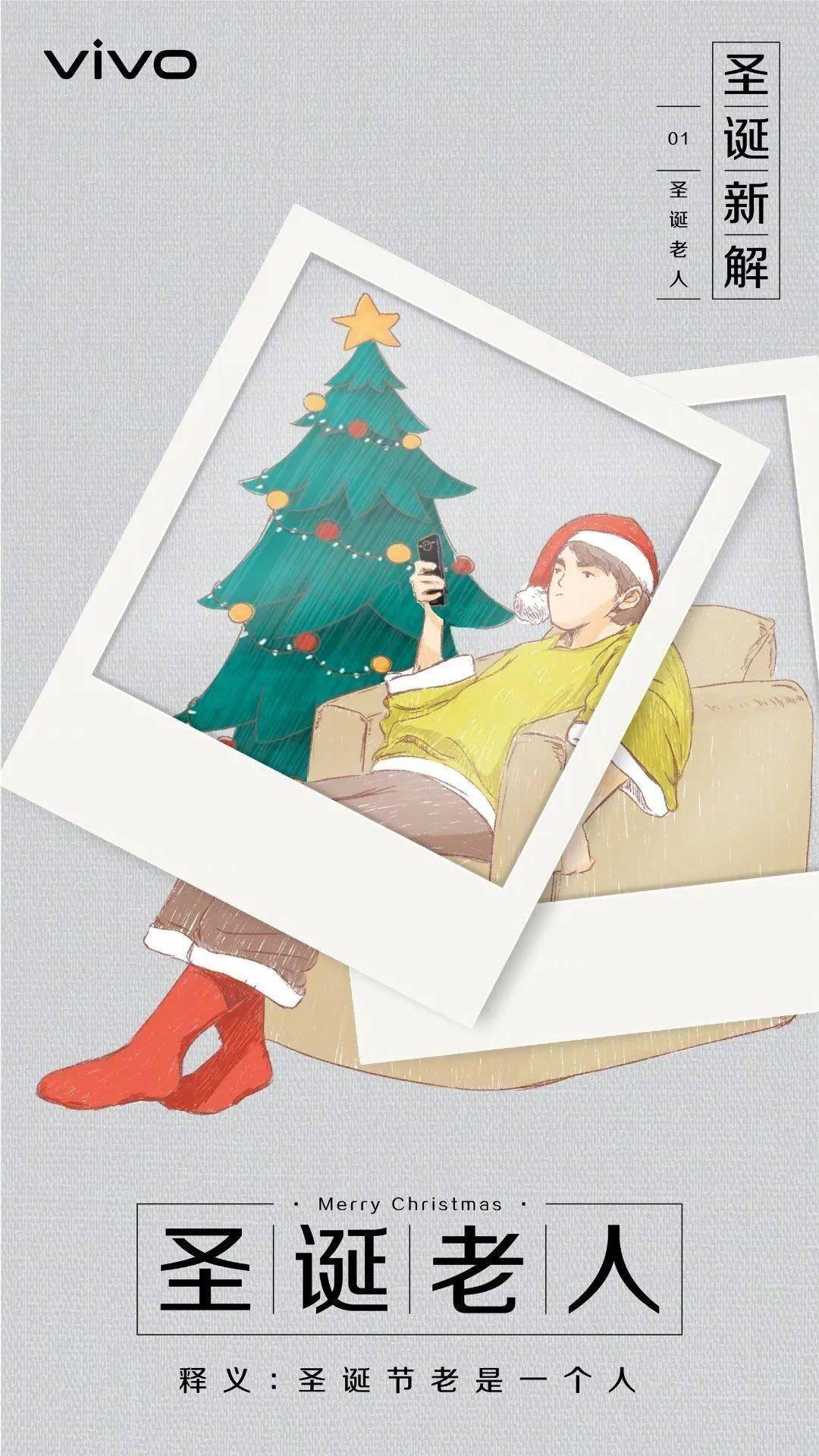 圣诞节怎可少这些文案与海报设计?
