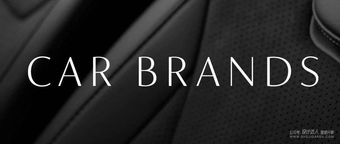 甚么字体是高端汽车品牌最爱用的?