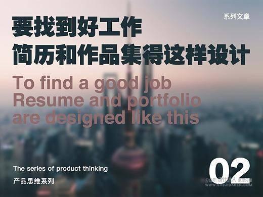 UI设计师找工作,该如何设计简历和作品集?