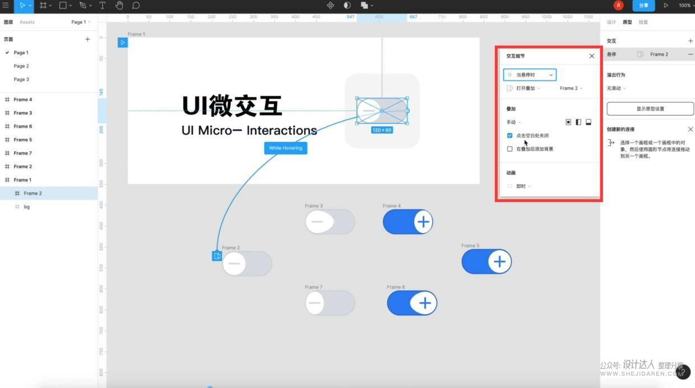 Figma三分钟微交互动画教程