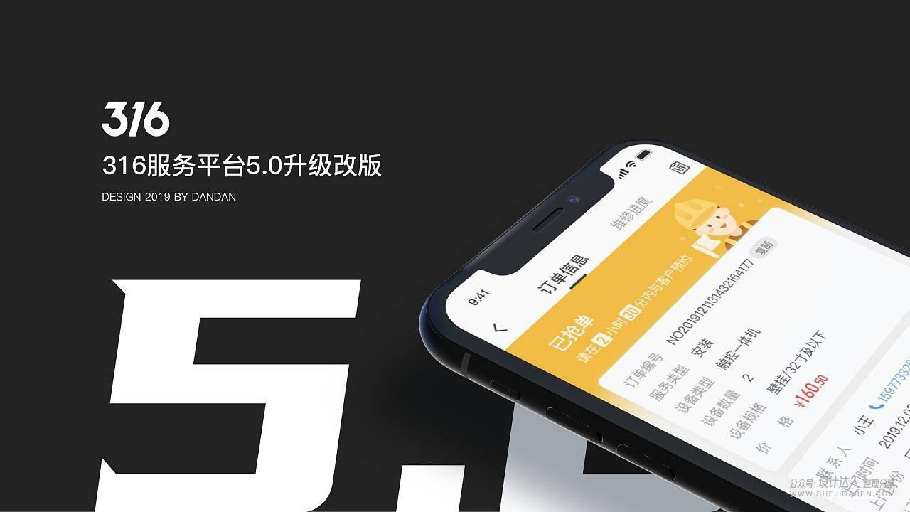 316上门服务平台APP UI升级改版