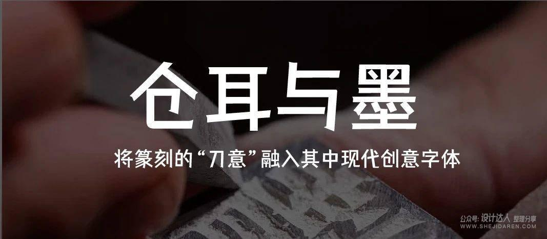 良心好用的免费商用中文字体31款