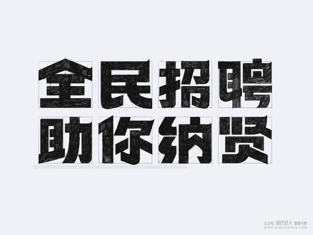 运营字体设计思路,附实例讲解
