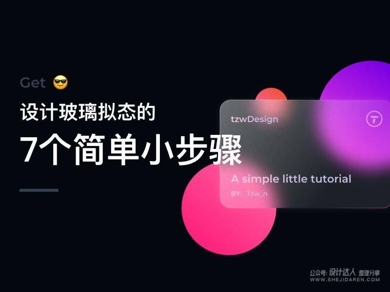 毛玻璃拟态UI效果设计教程,7个小步骤即可完成