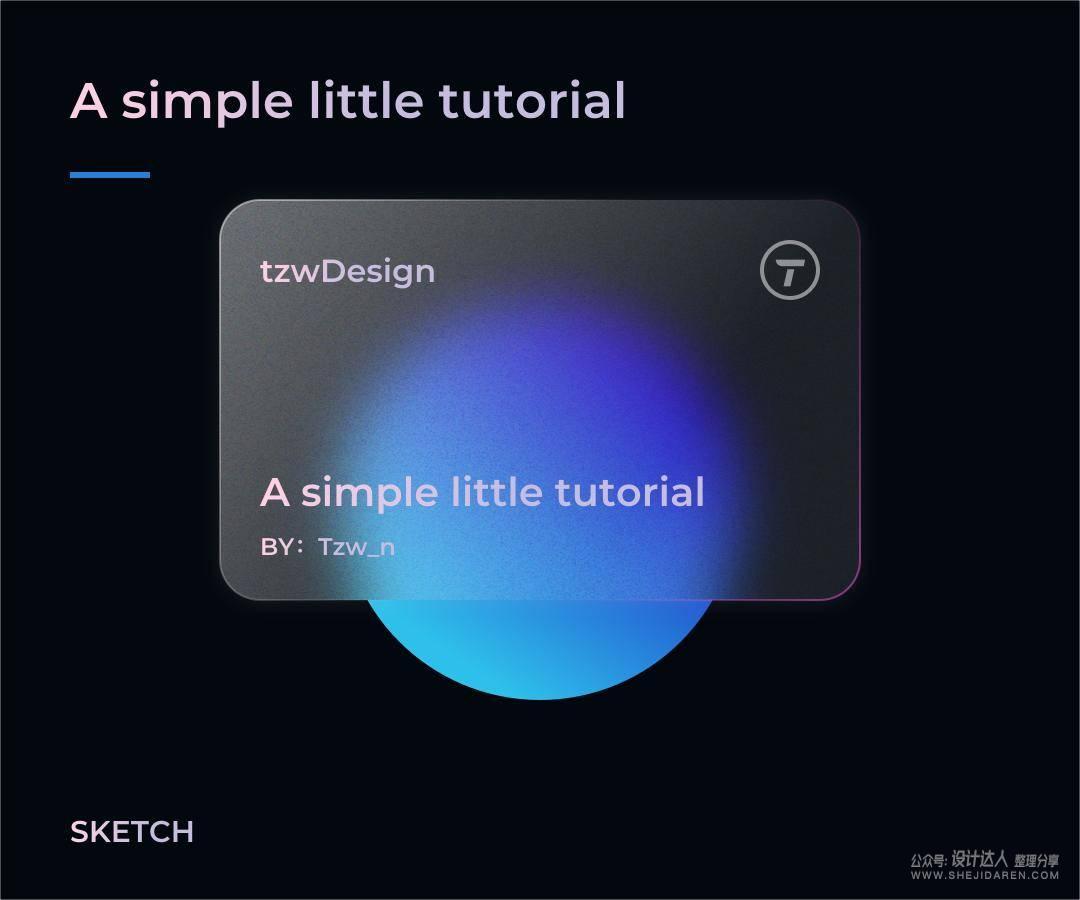 漂亮的毛玻璃拟态UI设计教程,7个小步骤即可完成