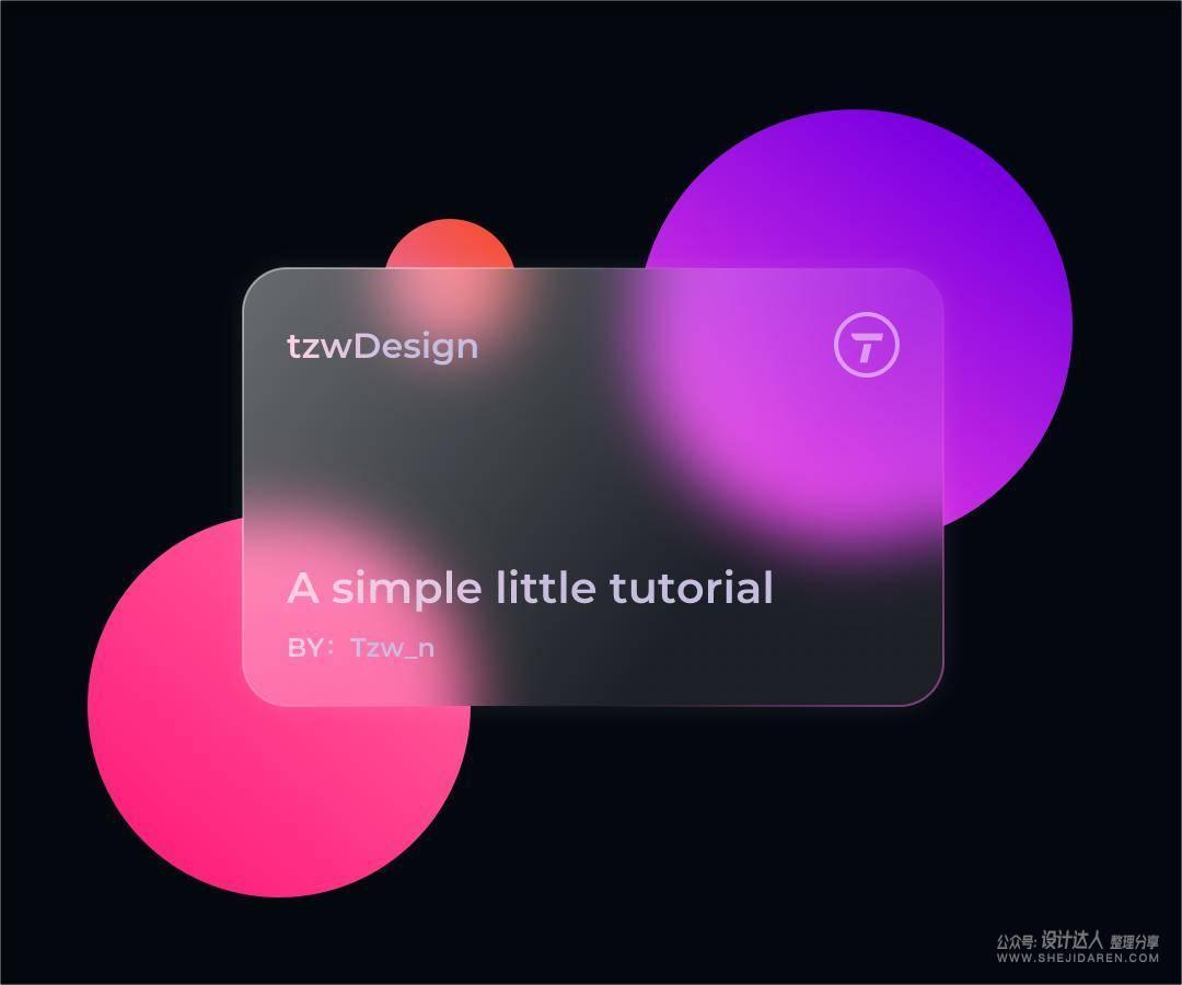 漂亮毛玻璃拟态UI效果设计教程,7个小步骤即可完成